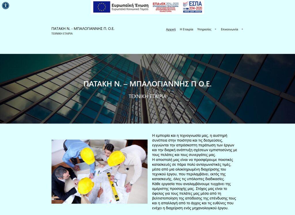 τεχνική εταιρία ΠΑΤΑΚΗ Ν. – ΜΠΑΛΟΓΙΑΝΝΗΣ Π Ο.Ε. ecodomisi.gr
